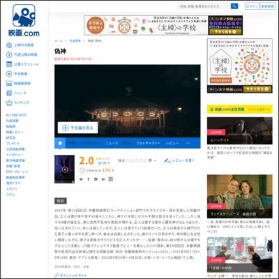 偽神 : 作品情報 - 映画.com