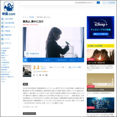 親鳥よ、静かに泣け : 作品情報 - 映画.com