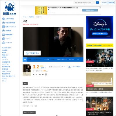 いる : 作品情報 - 映画.com