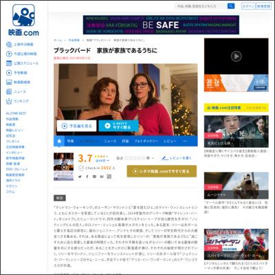 ブラックバード 家族が家族であるうちに : 作品情報 - 映画.com