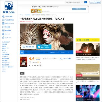 中村壱太郎×尾上右近 ART歌舞伎 花のこゝろ : 作品情報 - 映画.com
