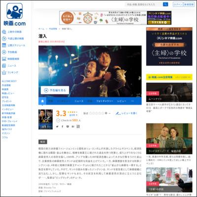 潜入 : 作品情報 - 映画.com