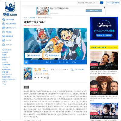 深海のサバイバル! : 作品情報 - 映画.com