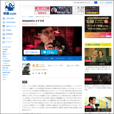MINAMATA ミナマタ : 作品情報 - 映画.com