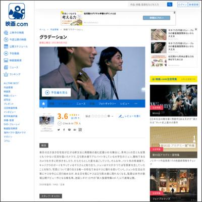 グラデーション : 作品情報 - 映画.com