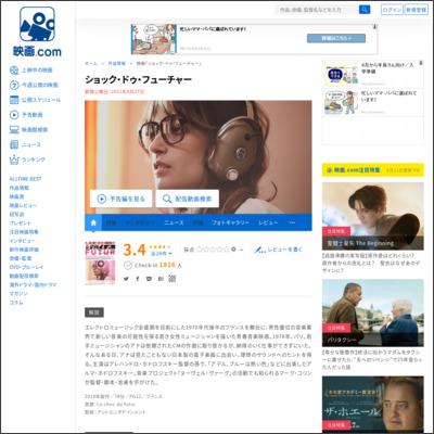 ショック・ドゥ・フューチャー : 作品情報 - 映画.com