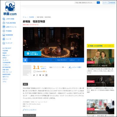 劇場版 怪談百物語 : 作品情報 - 映画.com