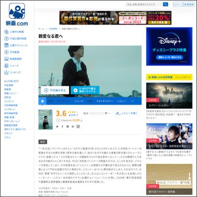 親愛なる君へ : 作品情報 - 映画.com