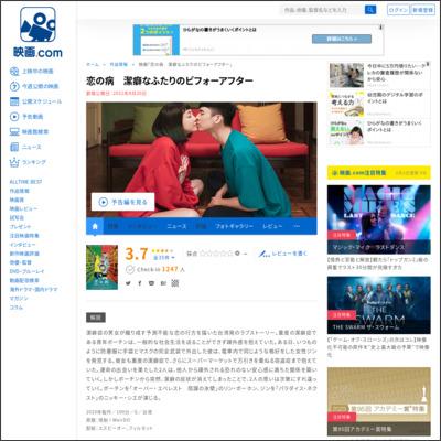 恋の病 潔癖なふたりのビフォーアフター : 作品情報 - 映画.com