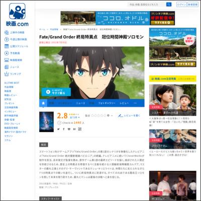 Fate/Grand Order 終局特異点 冠位時間神殿ソロモン : 作品情報 - 映画.com