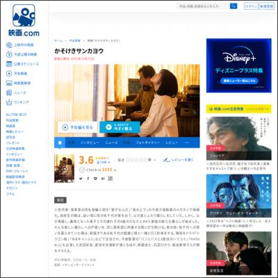 かそけきサンカヨウ : 作品情報 - 映画.com