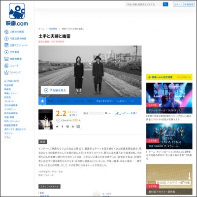 土手と夫婦と幽霊 : 作品情報 - 映画.com