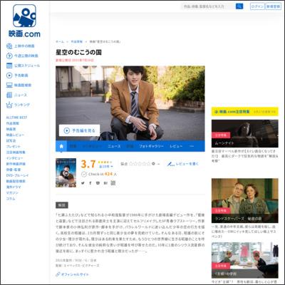 星空のむこうの国 : 作品情報 - 映画.com