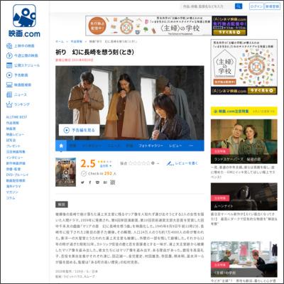 祈り 幻に長崎を想う刻(とき) : 作品情報 - 映画.com