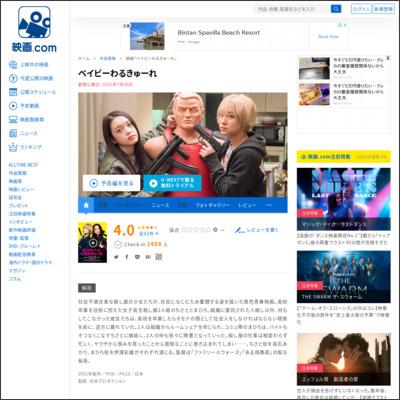 ベイビーわるきゅーれ : 作品情報 - 映画.com