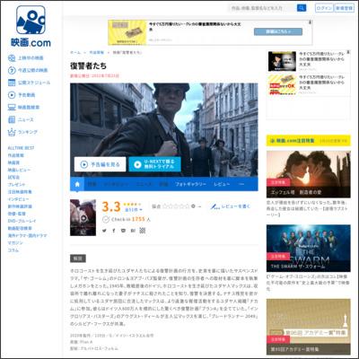 復讐者たち : 作品情報 - 映画.com