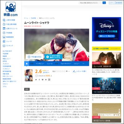 ムーンライト・シャドウ : 作品情報 - 映画.com