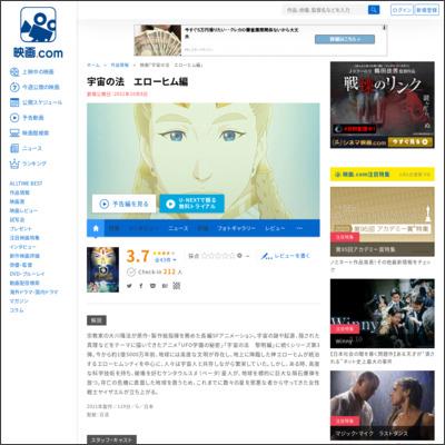 宇宙の法 エローヒム編 : 作品情報 - 映画.com