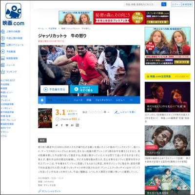 ジャッリカットゥ 牛の怒り : 作品情報 - 映画.com