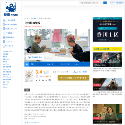 〈主婦〉の学校 : 作品情報 - 映画.com