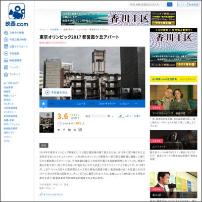 東京オリンピック2017 都営霞ケ丘アパート : 作品情報 - 映画.com
