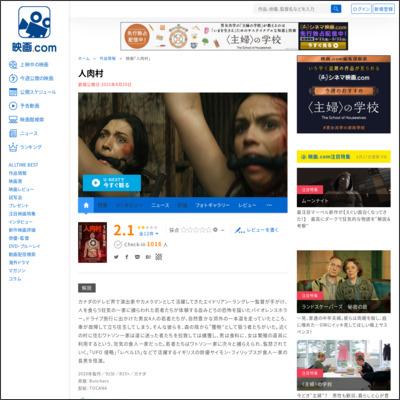 人肉村 : 作品情報 - 映画.com