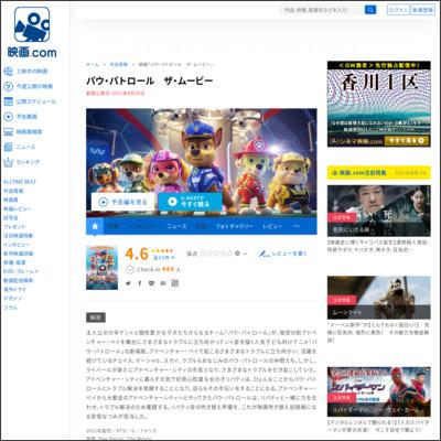 パウ・パトロール ザ・ムービー : 作品情報 - 映画.com