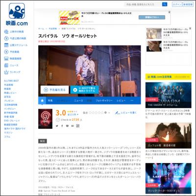 スパイラル ソウ オールリセット : 作品情報 - 映画.com