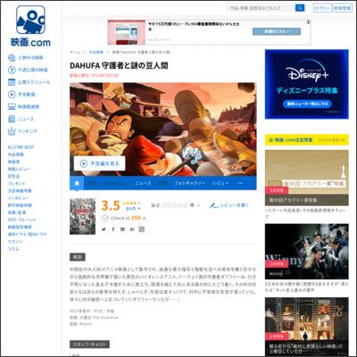 DAHUFA 守護者と謎の豆人間 : 作品情報 - 映画.com