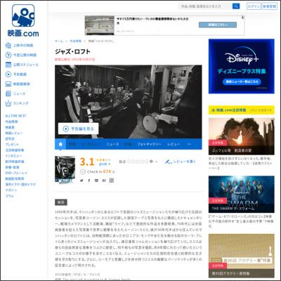 ジャズ・ロフト : 作品情報 - 映画.com