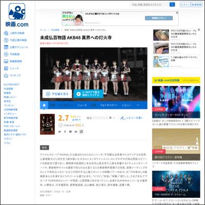 未成仏百物語 AKB48 異界への灯火寺 : 作品情報 - 映画.com