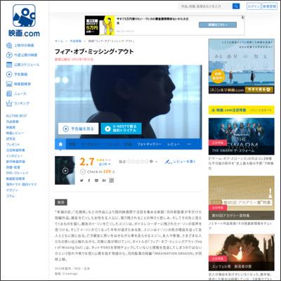 フィア・オブ・ミッシング・アウト : 作品情報 - 映画.com
