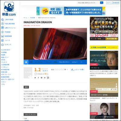 IMAGINATION DRAGON : 作品情報 - 映画.com