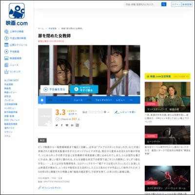 扉を閉めた女教師 : 作品情報 - 映画.com
