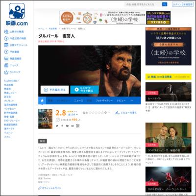 ダルバール 復讐人 : 作品情報 - 映画.com