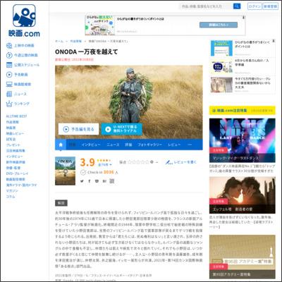 ONODA 一万夜を越えて : 作品情報 - 映画.com
