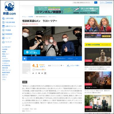 怪談新耳袋Gメン ラスト・ツアー : 作品情報 - 映画.com