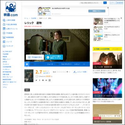 レリック 遺物 : 作品情報 - 映画.com
