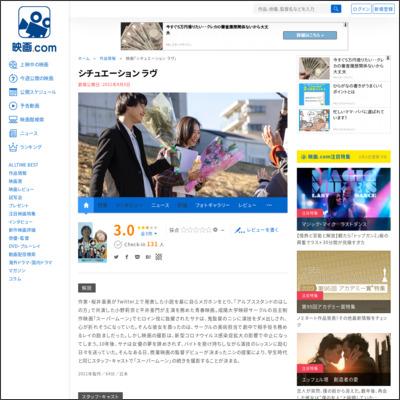 シチュエーション ラヴ : 作品情報 - 映画.com