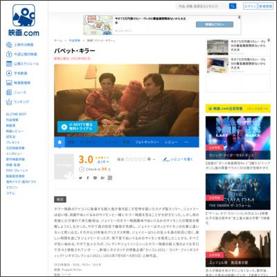 パペット・キラー : 作品情報 - 映画.com