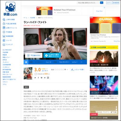 ラン・ハイド・ファイト : 作品情報 - 映画.com