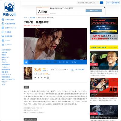 三眼ノ村 黒魔術の章 : 作品情報 - 映画.com