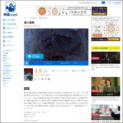 食人雪男 : 作品情報 - 映画.com