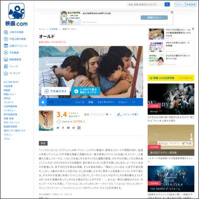 オールド : 作品情報 - 映画.com
