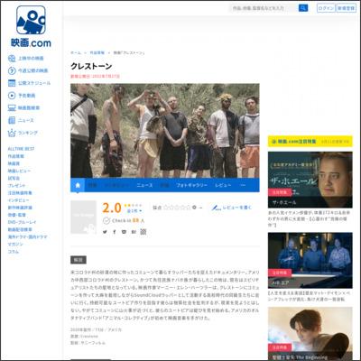 クレストーン : 作品情報 - 映画.com