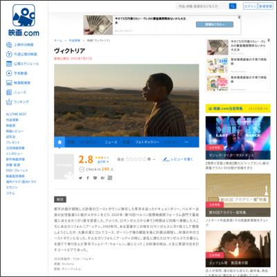 ヴィクトリア : 作品情報 - 映画.com
