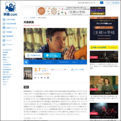 共謀家族 : 作品情報 - 映画.com