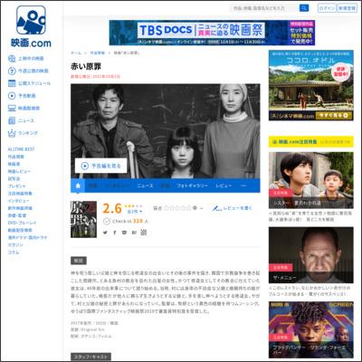 赤い原罪 : 作品情報 - 映画.com