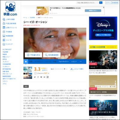 シー・イズ・オーシャン : 作品情報 - 映画.com