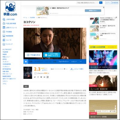 ヨコクソン : 作品情報 - 映画.com